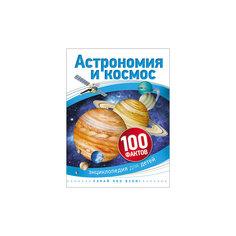 Астрономия и космос (100 фактов) Росмэн