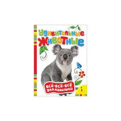 Удивительные животные, Всё-всё-всё для малышей Росмэн