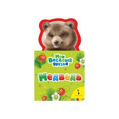 Медведь (Мои веселые друзья) Росмэн
