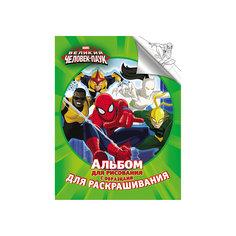 """Альбом для рисования и раскрашивания """"Человек-паук"""" Росмэн"""
