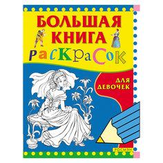 Большая книга раскрасок для девочек Росмэн