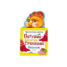 Петушок - золотой гребешок (Мои веселые друзья) Росмэн
