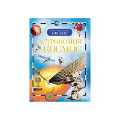 Астрономия и космос Росмэн