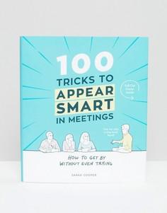 Книга 100 Tricks to Appear Smart in Meetings - Мульти Books