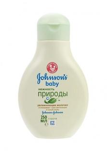Молочко Johnson & Johnson