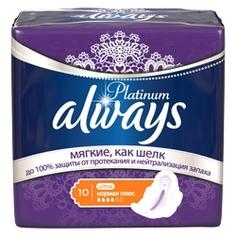 ALWAYS Ultra Женские гигиенические прокладки Platinum Collection Normal Plus Single 10 шт.