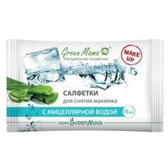 GREEN MAMA Cалфетки для снятия макияжа с мицеллярной водой 15 шт