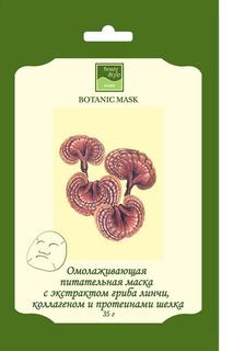 Питательная маска Beauty Style