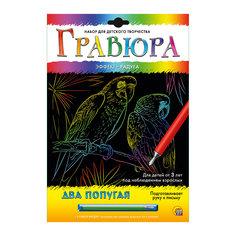 """Гравюра А4 в конверте """"Два попугая"""" Издательство Рыжий кот"""