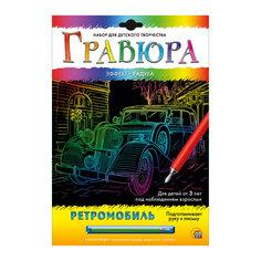 """Гравюра А4 в конверте """"Ретромобиль"""" Издательство Рыжий кот"""