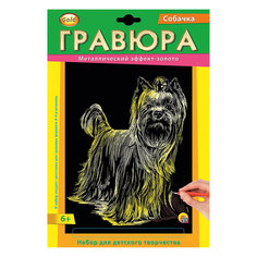 """Гравюра А4 в конверте """"Собачка"""" (золото) Издательство Рыжий кот"""