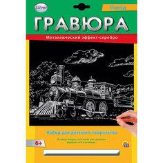 """Гравюра А4 в конверте """"Поезд"""" Издательство Рыжий кот"""