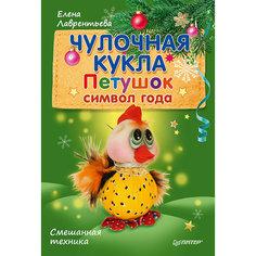 Комплект из 2 книг Чулочная кукла: петушок и новогодний гном ПИТЕР