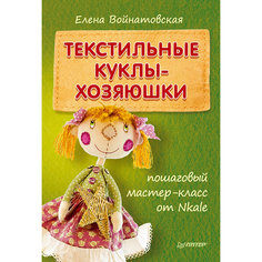 "Комплект из 3 книг ""Мастер-классы от Nkale"" ПИТЕР"