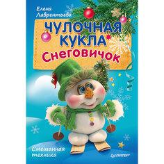 Комплект из 2 книг Чулочная кукла: снеговичок и украшение на елку ПИТЕР
