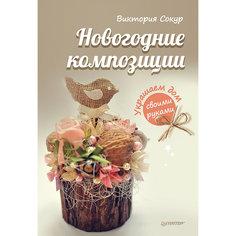 """Комплект из 2 книг """"Новогодние елочки"""", """"Новогодние композиции"""" ПИТЕР"""