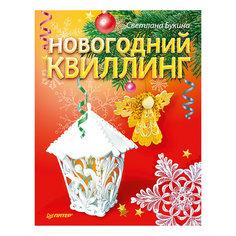 "Комплект из 2 книг ""Новогодний квиллинг"" ПИТЕР"