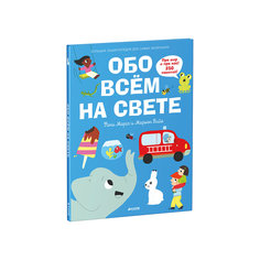"""Большая энциклопедия для самых маленьких """"Обо всем на свете"""", Ф. Марсо Clever"""
