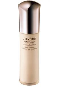 Ночная эмульсия с комплексом против морщин 24 часа Benefiance Shiseido