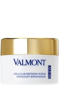 Клеточный восстанавливающий эксфолиант для тела Valmont