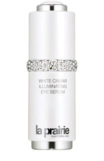 Белая икорная сыворотка для кожи вокруг глаз La Prairie