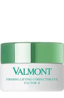 Укрепляющий корректирующий крем лифтинг для глаз Фактор II Valmont