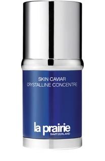 Cыворотка с экстрактом икры Skin Caviar Crystalline Concentre La Prairie