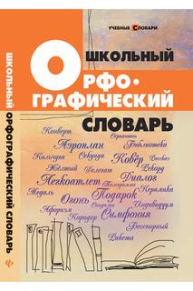 Школьный словарь ФЕНИКС