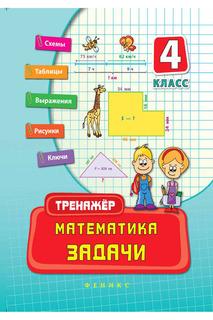 Математика, задачи 4 класс ФЕНИКС