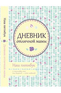 Дневник отличной мамы ФЕНИКС