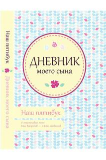 Дневник моего сына ФЕНИКС