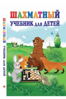 Шахматный учебник для детей ФЕНИКС