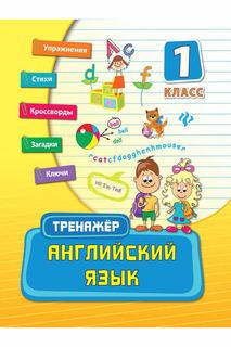 Английский язык 1 класс ФЕНИКС