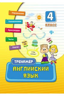 Английский язык 4 класс ФЕНИКС