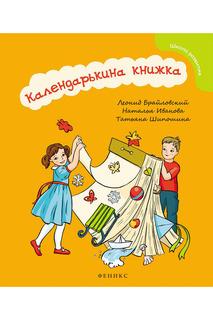 Календарькина книжка ФЕНИКС