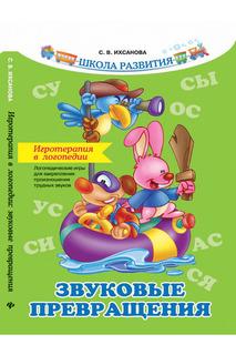 Игротерапия в логопедии ФЕНИКС