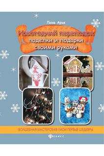 Новогодний переполох ФЕНИКС