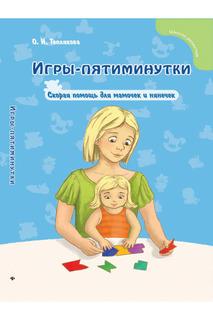 Игры-пятиминутки ФЕНИКС