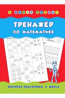 Тренажер по математике ФЕНИКС