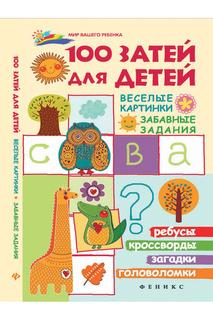 100 затей для детей ФЕНИКС
