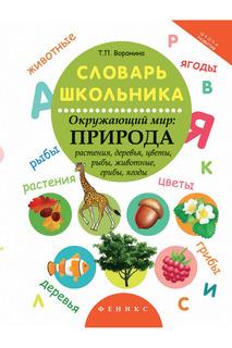 Словарь школьника ФЕНИКС