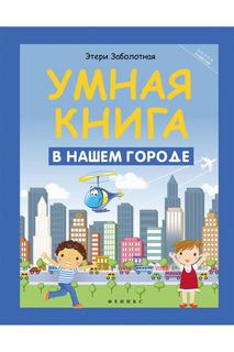 Умная книга: в нашем городе ФЕНИКС