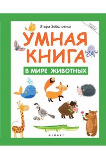 Умная книга: в мире животных ФЕНИКС