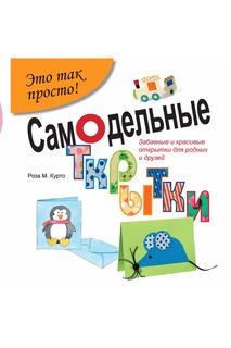 Самодельные открытки ФЕНИКС