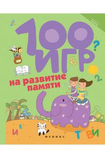 100 игр на развитие памяти ФЕНИКС
