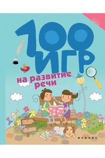100 игр на развитие речи ФЕНИКС