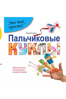 Пальчиковые куклы ФЕНИКС