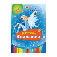 Подарки Снежинки Fenix