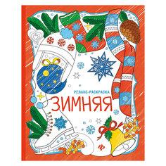 Зимняя: книжка-раскраска Fenix