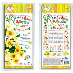 """Креповые цветы своими руками """"Нарцисc"""" 2 цвета в ассортименте Чудо Творчество"""